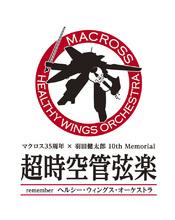 「マクロス」初のオーケストラ・コンサート「超時空管弦楽」チケット受付開始!