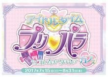 「アイドルタイムプリパラカフェin コトプキヤ タチパラ」立川の「KITBOX -KOTOBUKIYA CAFE&DINER-」で開催決定!!