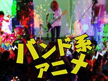 【あにぽた公式投票】ベストバンドアニメを決めよう! 「熱い! 上 手い! かっこいい! イチオシのバンド系アニメ人気投票」スタート