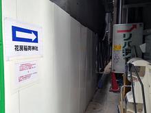アキバの路地裏にたたずむ隠れ神社「花房稲荷神社」が修繕工事中 参拝再開は7月中旬