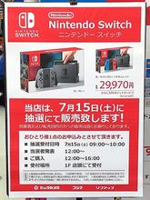 ビックカメラグループで「Nintendo Switch」の抽選販売を明日7月15日(土)に実施 秋葉原ではビックカメラAKIBA&ソフマップの3店舗が対象