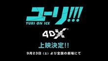 「ユーリ!!! on ICE」テレビシリーズ全12話が9月23日(土)より全国の劇場にて4DXR上映決定!!!