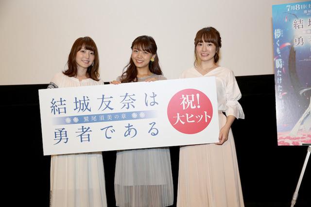 アニメ映画「結城友奈は勇者である-鷲尾須美の章-」、<第3章>の初日舞台挨拶レポートが到着!