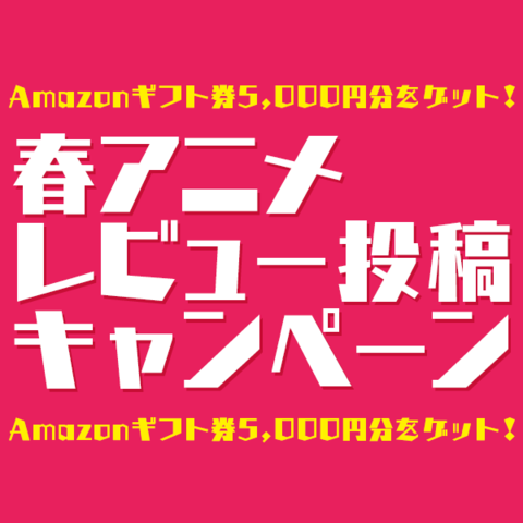 「2017春アニメ・レビュー投稿キャンペーン」は7月17日まで! Amazonギフト券5,000円分が10名様に当たるチャンス!!