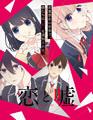 夏アニメ「恋と嘘」、第4話から登場のミステリアスな少女・五十嵐柊役は喜多村英梨! 喜多村さんのコメントも到着