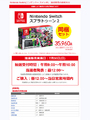 ビックカメラグループで「Nintendo Switch」の抽選販売を7月30日(日)に実施 秋葉原ではビックカメラAKIBA&ソフマップの3店舗が対象