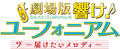 アニメ映画「劇場版 響け!ユーフォニアム~届けたいメロディ~」、新ビジュアル&予告映像が解禁!