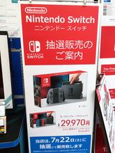ビックカメラグループで「Nintendo Switch」&「PSVR」の抽選販売を実施 秋葉原ではビックカメラAKIBA&ソフマップ3店舗が対象