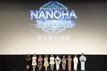 アニメ映画「魔法少女リリカルなのは Reflection」、公開初日舞台挨拶レポートが到着!