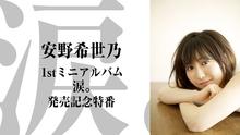 安野希世乃の1stミニアルバム「涙。」が本日7月26日発売! 21時よりニコ生特番も放送決定