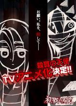 記憶喪失の少女と殺人鬼の脱出劇を描いた人気フリーゲーム「殺戮の天使」がアニメ化決定!