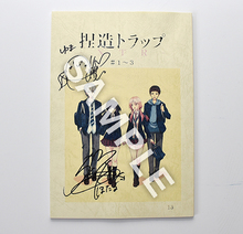 夏アニメ「捏造トラップ-NTR-」、加隈亜衣&五十嵐裕美のサイン入り台本が抽選で当たるレビューキャンペーン開催中!