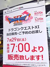 PS4/3DS「ドラゴンクエストXI」、秋葉原ではビックカメラグループ、ヨドバシAkibaが早朝販売を実施! 販売は7月29日(土)朝7時から
