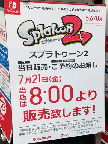 Nintendo Switch「スプラトゥーン2」、秋葉原ではビックカメラグループ、ヨドバシAkibaが早朝販売を実施! 7月21日の朝8時から