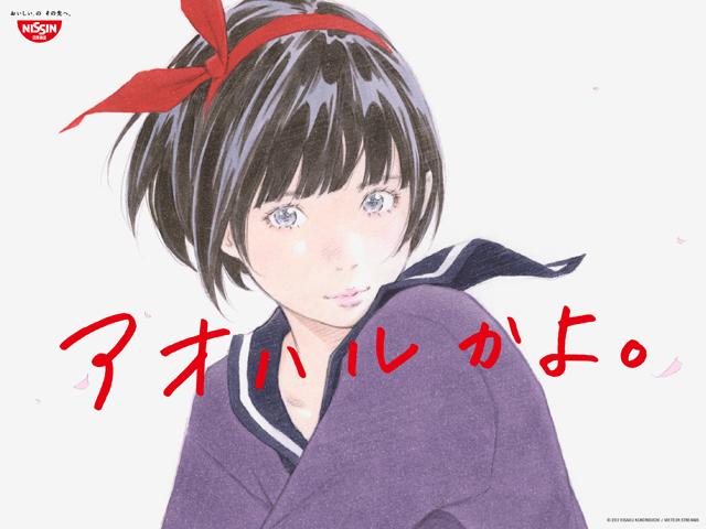 (C) 2017 EISAKU KUBONOUCHI / METEOR STREAMS