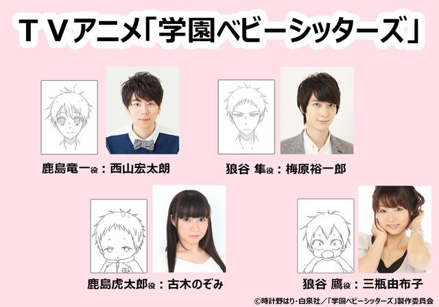 TVアニメ「学園ベビーシッターズ」が2018年放送決定&メインキャストに西山、古木、梅原、三瓶が決定!!