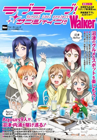 「ラブライブ!サンシャイン!!」の舞台、沼津・内浦を巡るガイドブック「ラブライブ!サンシャイン!! Walker」発売!