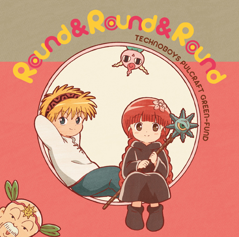 夏アニメ「魔法陣グルグル」EDテーマ「Round&Round&Round」のジ ャケット&収録曲が解禁!