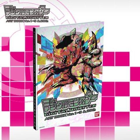 全デジモンを網羅した、初の公式イラスト&設定画集「デジタルモンスター ART BOOK Ver.1~5&20th」が登場!