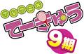 夏アニメ「てーきゅう 9期」、第100話のあらすじ&先行場面カットが公開! 100話達成記念のニコ生も放送決定