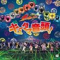話題沸騰!「キュウレンジャー」新EDテーマ収録のCD「キュータマ音頭!」が当たる! リツイートキャンペーン開始
