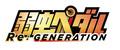 10月劇場公開「弱虫ペダル Re:GENERATION」、主題歌は佐伯ユウスケに決定!