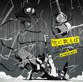 TVアニメ「僕のヒーローアカデミア」新オープニングムービーのWEB公開スタート! 9月6日発売のCDのジャケットも公開!