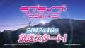 TVアニメ「ラブライブ!サンシャイン!!」2期、2017年10月放送決定! キービジュアル&PVも解禁に