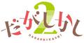 駄菓子アニメ「だがしかし」、第2期が2018年放送開始! キービジュアル&ティザーPVも公開に