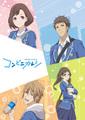 夏アニメ「コンビニカレシ」のOP&EDテーマが本日、8月9日(水)から配信開始!!