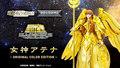 君は、小宇宙(コスモ)を感じたことがあるか!? 聖闘士聖衣神話 女神アテナが原作の扉絵カラーリングで降臨!!
