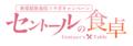 夏アニメ「セントールの悩み」、秋葉原の飲食店コラボ「セントールの食卓 -Centaur's Table-」を開催!