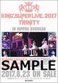 上坂すみれ、 小倉唯、水瀬いのり衣装展示!「KING SUPER LIVE 2017 TRINITY」Blu-ray発売記念 衣装展が開催決定