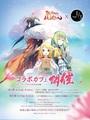 「縁結びの妖狐ちゃん」サービスイベント開催!