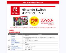 ビックカメラグループで「Nintendo Switch」の抽選販売を8月6日(日)に実施 秋葉原ではビックカメラAKIBA&ソフマップの2店舗が対象