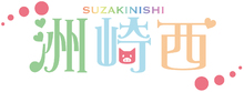 青森開催イベント「洲崎西のへ~赤いりんごに豚よせて~」チケット一般発売決定! 前売りは8月5日発売