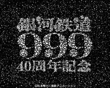 40周年を迎える「銀河鉄道999」の特設サイトがオープン! 999の日(平成29年9月9日)に新企画が発表に