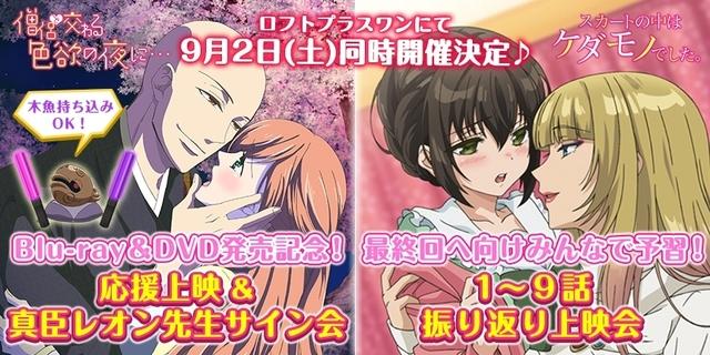 TVアニメ「僧侶と交わる色欲の夜に…」、DVD&BD発売決定!! さらに木魚の持ち込み可能なあの応援上映会が再び開催決定!!