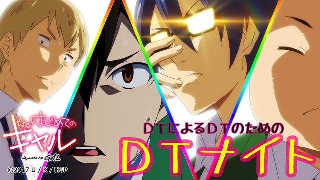 夏アニメ「はじめてのギャル」、男性声優陣によるDTイベント「DTによるDTのためのDTナイト」が開催決定! ステッカー配布&振り返り上映会情報も