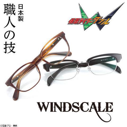 「仮面ライダーW」、人気の劇中ブランド「WIND SCALE」から鯖江メガネが登場!
