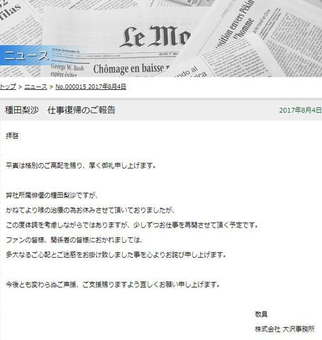【いきなり!声優速報】病気療養中だった種田梨沙さんが、仕事復帰! 所属事務所の公式サイトにて報告!