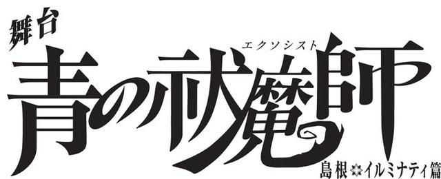 舞台「青の祓魔師」完全新作「舞台『青の祓魔師』島根イルミナティ篇」、今秋上演決定!