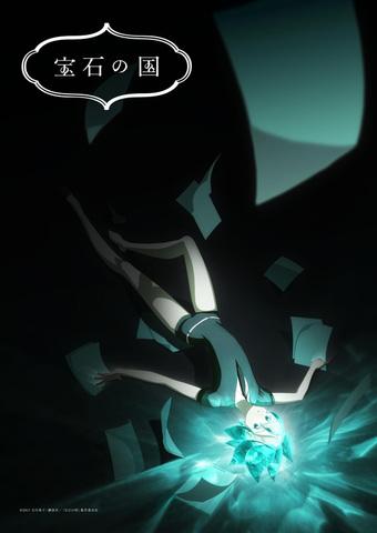 秋アニメ 「宝石の国」、キャラクタービジュアル第4弾、ルチル&アレキサンドライトのイラストが公開