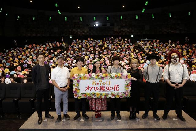 アニメ映画「メアリと魔女の花」、 8月7日=花の日スペシャル舞台挨拶のオフィシャルレポートが到着!