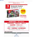 ビックカメラグループで「Nintendo Switch」の抽選販売を8月13日(日)に実施 秋葉原ではビックカメラAKIBA&ソフマップの2店舗が対象