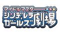 TVアニメ「アイドルマスター シンデレラガールズ劇場」第2期より待望の新ビジュアル、イベントほか新情報が公開!!