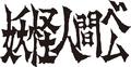 「妖怪人間ベム」、50周年プロジェクトの新作ギャグアニメ「俺たちゃ妖怪人間」が10月より放送開始!! ベム役は杉田智和に決定!