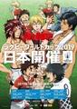 TVアニメ「ALL OUT!!」ラグビーワールドカップ2019 日本大会とコラボ決定! 8月20日開催イベントにてポスタープレゼント実施!!