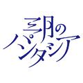 三月のパンタシア、4thシングル「ルビコン」のフルサイズMVがGYAO!にて独占公開! 初のワンマンライブ情報も