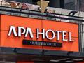 「アパホテル 秋葉原駅電気街口」がパーツ通りのど真ん中に8月28日(月)OPEN! 旧ドスパラパーツ館跡地